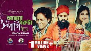 Amar Akta Pakhi Chilo - Emon Khan Mp3 Song Download