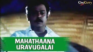 Mahathaana Uravugalai  Song | Enga Muthalali | Vijayakanth