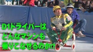 のむけん氷上三輪車レース参戦 V OPT 203 ⑥