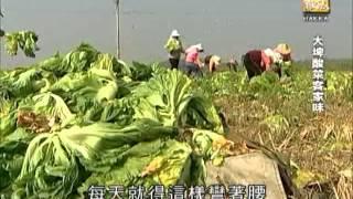 客家新聞雜誌 第320集 大埤酸菜客家味