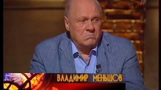 На ночь глядя.  Владимир Меньшов.