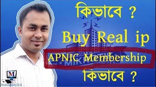 What is APNIC and why need apnic ip address কিভাবে ? Buy Real IP Address