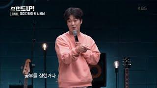 김동하, 코미디언이 된 선생님 [스탠드 업!/Stand…