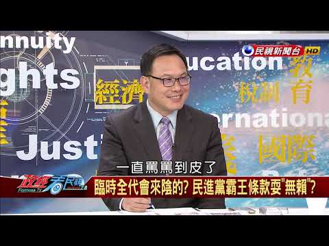 2019.4.4【政經看民視】