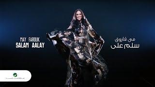 May Farouk ... Salam Aalay - Video Clip | مى فاروق ... سلم على - فيديو كليب