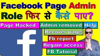 Recover Facebook Page Admin   Regain Admin Access To Facebook Page   Facebook Admin Dispute   Page