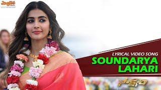 Soundarya Lahari Full Song With Lyrics | Saakshyam | Bellamkonda Sai Sreenivas | Pooja Hegde