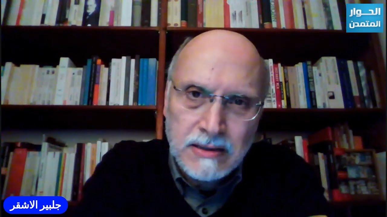 حوار مع الكاتب و المفكر الماركسي د.جلبير الاشقر حول مكانة وافاق اليسار و الماركسية في العالم العربي  - 07:51-2021 / 4 / 29