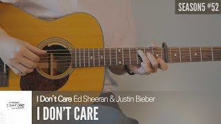 I Don't Care - Ed Sheeran, Justin Bieber 「Guitar Cover」 기타 커버, 코드, 타브 악보