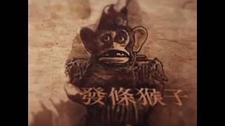 【安娜貝爾回家囉】認識靈異博物館新朋友之發條猴子篇