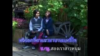 มนต์รักดอกคำใต้ - ชรินทร์_ลินจง【Karaoke : คาราโอเกะ】