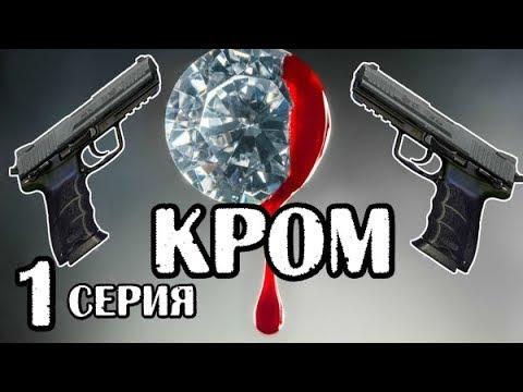 Кром 1 серия из 8 (детектив, приключения, криминальный сериал)