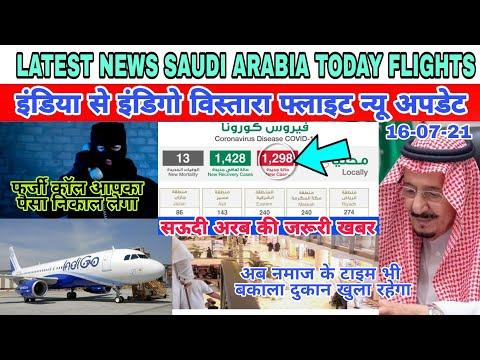 International Flight News Indigo Vistara Dubai Latest News Saudi Arabia Today fraud Jawaid Vlog 