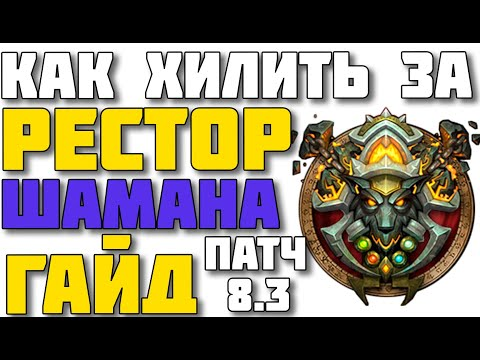 ⚠️Гайд на рестор шамана патч 8.3⚠️ WoW Patch 8.3⚠️