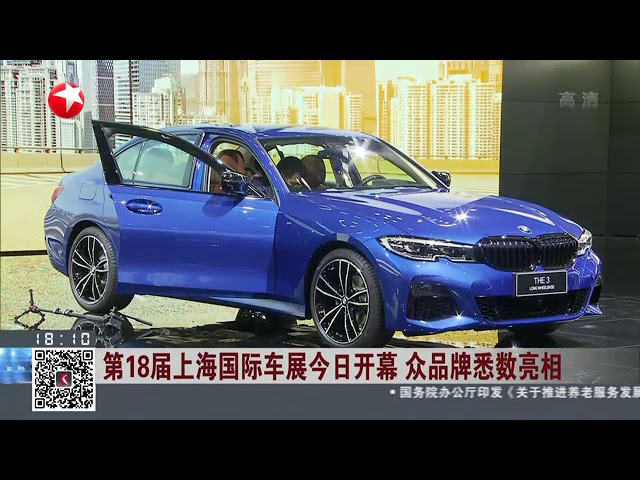 第18届上海国际车展今日开幕 众品牌悉数亮相
