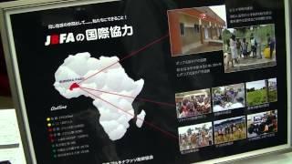 第22回ワン・ワールド・フェスティバル 認定NPO法人 日本ブルキナファソ友好協会