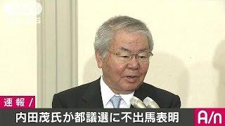 都議会自民党・内田茂氏 夏の都議選に不出馬表明(17/02/25)