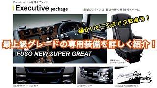 大型トラック 新型スーパーグレート最上級グレード実車紹介! Executive package