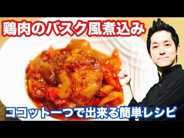 鶏肉のバスク風煮込み 作り方 ストウブ(Staub)鍋一個で簡単レシピ フランスの郷土料理 chef koji How to make Braised Chicken with Tomatoes