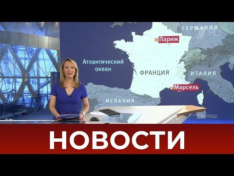Выпуск новостей в 12:00 от 28.07.2020