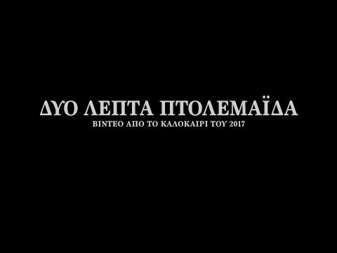 Δυο λεπτά Πτολεμαΐδα! (Ptolemaida 2017)