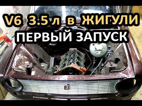 Жигули с мотором