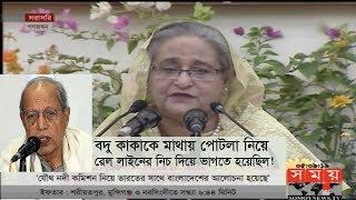 Sheikh Hasina | বদু কাকাকে মাথায় পোটলা নিয়ে রেল লাইনের নিচ দিয়ে ভাগতে হয়েছিল!