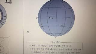 21년 A 12번 천문 태양 흑점 (지구과학 중등교사 …