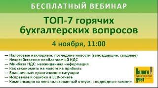 """Вебинар """"Топ-7 горячих бухгалтерских вопросов"""". 4 ноября 2015 г."""