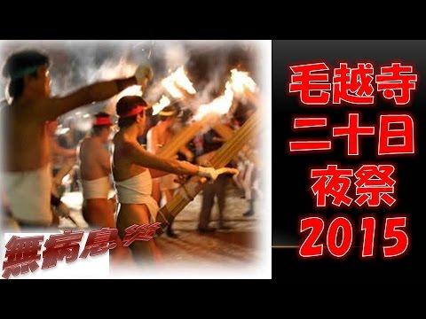 世界遺産 平泉伝統行事 毛越寺 二十 日夜祭 2015年