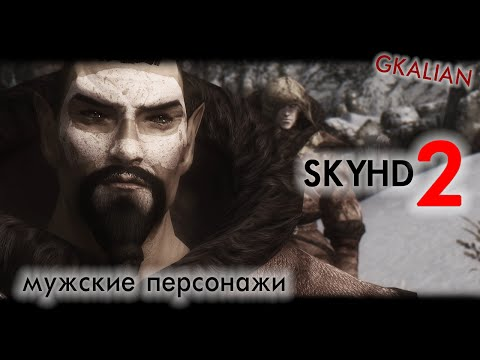 Красивый Skyrim #2 — Мужские персонажи — SkySight Skins, Smooth Male Body, High Res Face | GKalian