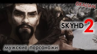 Красивый Skyrim #2 — Мужские персонажи — SkySight Skins, Smooth Male Body, High Res Face | GKalian