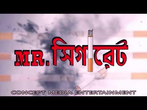 Bangla Video 2017 | MR.  Cigarette | Concept Media Entertainment