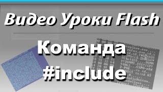 Видео Уроки Flash. Команда #include