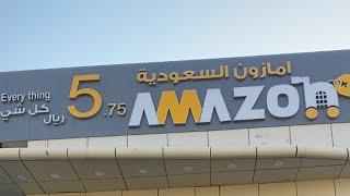 جولتى فى أمازون السعودية عنده حاجات كتير جميلة اوووى وب ٥ ريال بسسس Youtube