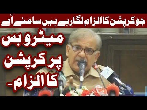 Metro Bus Par Corruption Ka Ilzam Sabit - Headlines and Bulletin - 09:00 PM - 30 Aug 2017
