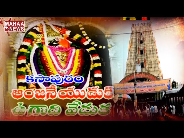 ఉగాది బ్రహోత్సవాలు: Ugadi Celebrations At Sri Nettikanti Anjaneya Swamy Vari Temple In Kasapuram