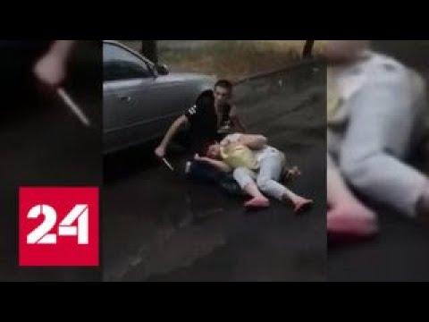 Наркоман с ножом посреди улицы взял в заложники жительницу Ростова-на-Дону - Россия 24