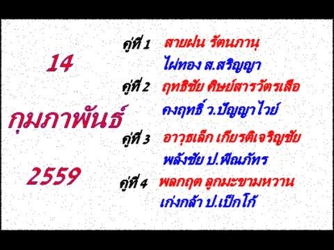 วิจารณ์มวยไทย 7 สี อาทิตย์ที่ 14 กุมภาพันธ์ 2559