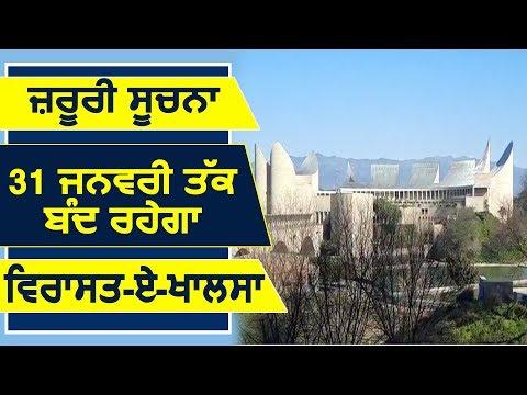 जानिए क्यों 31 January तक बंद रहेगा Virasat-E-Khalsa