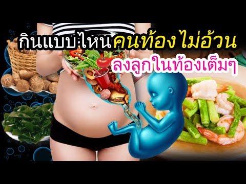 อาหารคนท้อง : กินแบบไหนคนท้องไม่อ้วน ลงลูกในท้องเต็มๆ | อาหารบํารุงครรภ์ | คนท้อง Everything