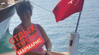 Отдых в Турции Мармарис Ичмелер