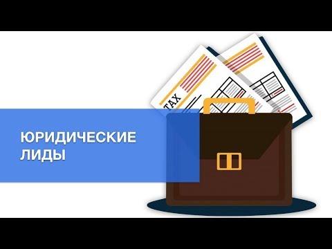 Юридические лиды и заявки на юридические услуги | Клиенты для юристов