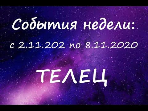 ТЕЛЕЦ ♉️ НЕДЕЛЯ с 2.11.2020 по 8.11.2020 🔮❤️🍀 ПРОГНОЗ/ГОРОСКОП
