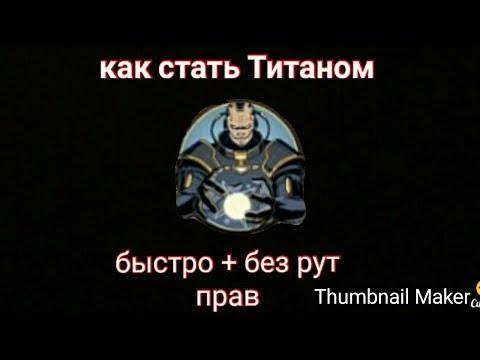 Как стать Титаном в шадоу файт 2 быстро+ без рут прав | Shadow Fight 2 | Титан | способ 2019 |