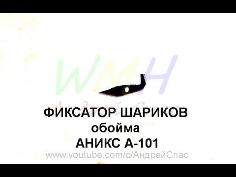 Фиксатор АНИКС А 101 - YouTube