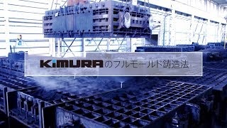 木村鋳造所のフルモールド鋳造法 日本語 The Full Mold Casting of Kimura Foundry Japanese Ver.