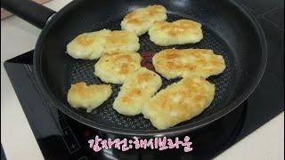 [아이들과 만들수 있는 음식#1] 감자합니다:해시브라운…