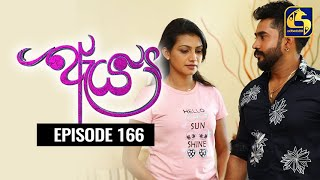 Aeya Episode 166 || ''ඇය ''  ||  05th August 2020 Thumbnail