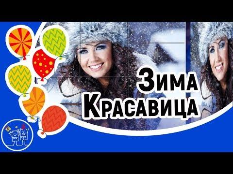 Девушка Зима. ЗИМА КРАСАВИЦА. Детские песни для детей. Красивая видео открытка для друзей.